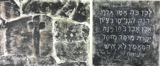 12a Diptyque Esaïe 28v16 2014 Gravure Plâtre gravé 76,5x30cm Encadrée 55x95cm (FILEminimizer)
