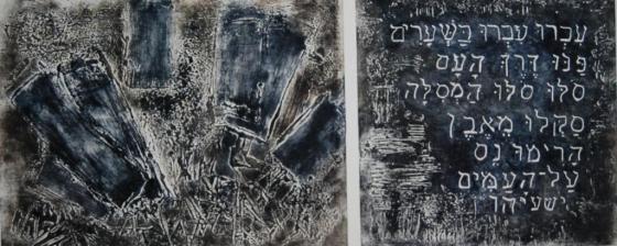 12b Diptyque Esaïe 62v10 2014 Gravure Plâtre gravé 76,5x30cm Encadrée 55x95cm 2 (FILEminimizer)